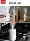 車載加濕器霧化香薰空氣凈化器消除異味汽車內裝飾用品大全『艾麗花園』