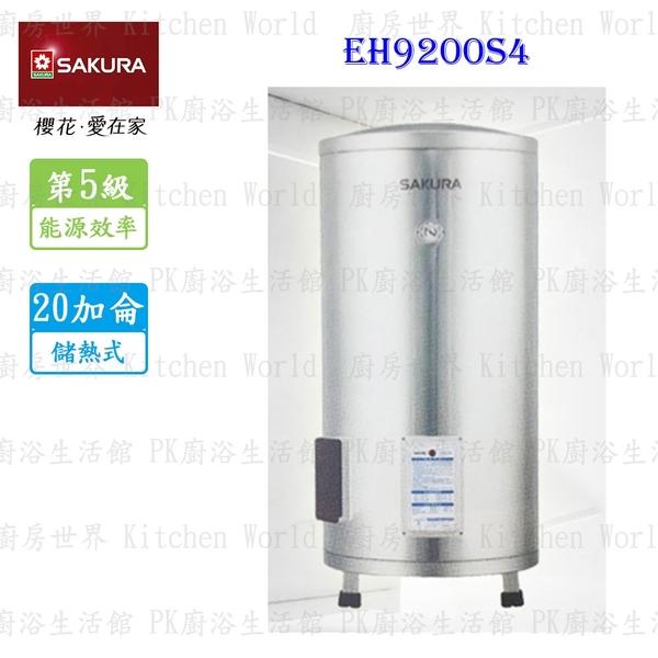 【PK廚浴生活館】 高雄 櫻花牌 EH9200S4 20加侖 儲熱式 電熱水器 EH9200 實體店面 可刷卡