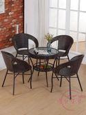 藤椅四件套陽台桌椅小茶几簡約休閒庭院戶外桌椅組合藤椅子靠背椅 新年鉅惠