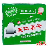 天仁鮮綠茶無紙衣2g*500入【愛買】