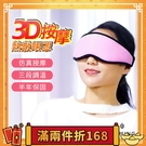 24H出貨 3D按摩 熱敷眼罩 按摩 熱...