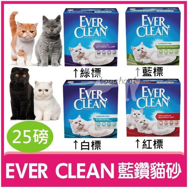 Ever Clean藍鑽貓砂(白標/綠標/藍標/紅標)25磅僅供宅配,低過敏結塊凝結礦砂貓沙