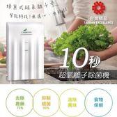 【新風尚潮流】 CASHIDO 超氧離子 10秒機 基本型 淨水器 蔬果清洗機 OH6800_X