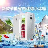 冰箱 小冰箱迷你小型家用車載宿舍學生寢室兩用單門式制凍冷藏二人世界 MKS免運