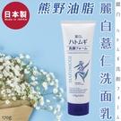 日本【熊野油脂】麗白薏仁洗面乳 170g