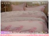 法式典藏.浪漫婚紗系列『巴黎˙玫瑰』淡粉色*╮☆六件式專櫃高級床罩組6*6.2尺