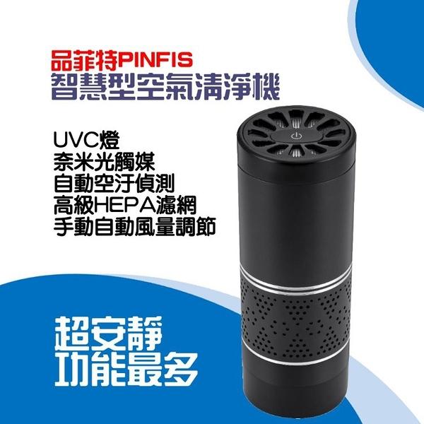 品菲特PINFIS 智慧型空氣清淨機 TP-608 強強滾