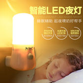 插電小夜燈寶寶床頭燈帶開關嬰兒喂奶燈節能護眼臥室插電夜光燈 【開學季巨惠】