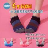 Footer T45 M號 L號(薄襪) 男女同款 漸層果凍微分子船短襪 6雙超值組;除臭襪;蝴蝶魚戶外