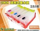 CANON 日規 BCI-320+BCI-321 五色(一黑防水) 可填充式墨水匣 空匣含晶片+100cc墨水組