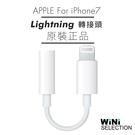 Apple 原廠裸裝 Lightning...