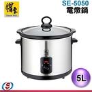 【信源電器】鍋寶 5公升 電燉鍋 SE-5050