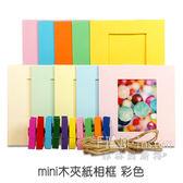 【 mini 彩色木夾紙相框組  】mini 拍立得照片 專用 相框 附麻繩 菲林因斯特