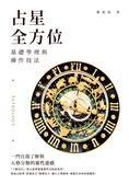 占星全方位:基礎學理與操作技法