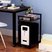 主機架 電腦主機架辦公室置物架收納桌櫃移動臺式機箱架托列印機架子LX 交換禮物