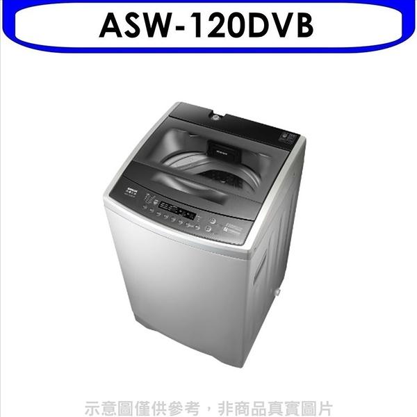SANLUX台灣三洋【ASW-120DVB】12公斤變頻低價洗衣機 優質家電