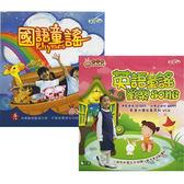 幼教-天才猴系列 英語童謠歡樂SONG VCD(5片裝)+國語童謠VCD(5片裝)