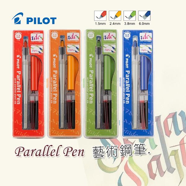 【西瓜籽】歐美熱銷必備!百樂 PIOLT 藝術鋼筆 四種規格 parallel Pen 鋼筆