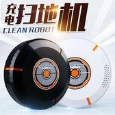 家居掃地機器人自動感應吸塵 智慧機器人清潔吸塵充電款 迪澳安娜
