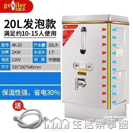 戈斯樂開水器商用全自動電熱開水爐水箱大容量燒水桶奶茶店開水機 NMS生活樂事館