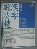 【書寶二手書T6/語言學習_GTH】漢字說清楚_季旭昇