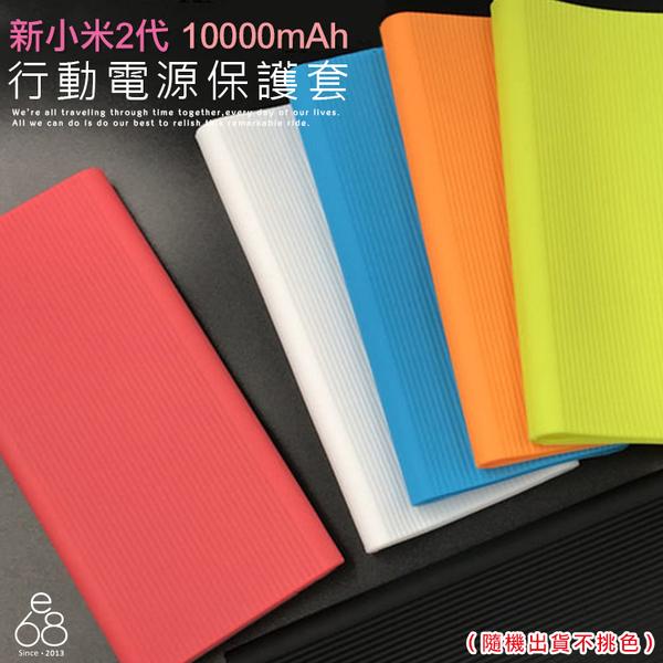 新小米2代 10000mAh 行動電源 保護套 專用 輕薄 矽膠套 果凍套 糖果色 繽紛 移動電源 不挑色 套