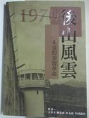 【書寶二手書T9/地理_B5I】1970後山風雲:未竟的泰源革命_監察院
