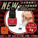 睫老闆A10日本原裝低調黑膠-5g/一秒速乾 [55725]