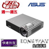 【送好康禮】華碩 ASUS P3E 行動隨身 高亮度短焦LED 投影機(800 流明)