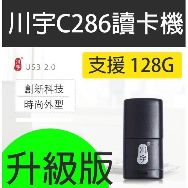 『時尚監控館』川宇C286讀卡機 升級版 支援128G、Micro SD USB2.0 超小型讀卡機 顏色任選