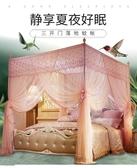 蚊帳1.5m床三開門1.8m雙人家用宮廷落地公主風加密加厚加粗支架  9號潮人館  YDL