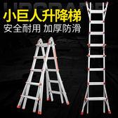 折疊梯工程梯人字梯家用梯子伸縮梯小巨人梯升降     古梵希igo
