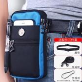 腰包戶外手機腰包男穿皮帶多功能旅行運動跑步腰包防水手機包小掛包潮台北日光