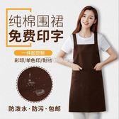 韓版時尚圍裙廚房服務員純棉做飯工作服女男防水圍腰訂製LOGO  走心小賣場
