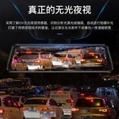 行車記錄儀前後雙錄高清夜視360全景淩渡汽車載導航倒車影像 教主雜物間
