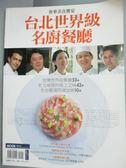 【書寶二手書T7/餐飲_WEP】台北世界級名廚餐廳,奢華美食饗宴_TRAVELER Luxe