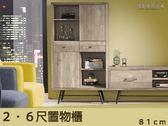 【德泰傢俱工廠】科瑞工業風置物櫃A003-185-1