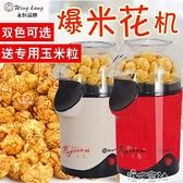 WingHangB300全自動爆米花機家用兒童爆米花機器熱風式爆穀機 港仔會社