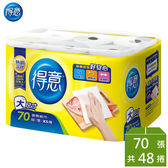 得意 廚房紙巾 70組*6捲*8袋  超值包 - 永豐商店