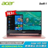 【Acer 宏碁】Swift 1 SF114-32-C53W 14吋輕薄窄邊框筆電-緋櫻粉 【加碼贈行動電源】