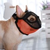 狗狗嘴套寵物防咬叫亂吃口罩可喝水法斗嘴巴套面罩巴哥防撿食用品 陽光好物
