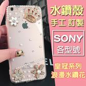 SONY Xperia 5 Xperia10 Plus Xperia1 XA2 Ultra XZ3 XZ2 L3 手機殼 水鑽殼 皇冠系列 訂製