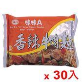 味丹味味A香辣牛肉包90g*30包(箱)【愛買】
