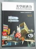 【書寶二手書T1/設計_XGF】美學經濟力:歐洲設計師談設計管理與品牌經營_金宣我