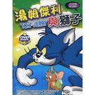 動漫 - 湯姆傑利與獅子DVD...