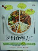 【書寶二手書T5/養生_PNW】吃出食療力_波露寧