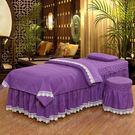 美容床套 高檔純棉美容床罩四件套四季美容院SAPA按摩床罩理療床套四件套