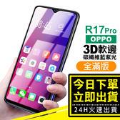 [24H 台灣現貨] OPPO R17 Pro 軟邊 滿版 藍紫光 9H鋼化玻璃膜 手機 螢幕 保護貼 完美服貼-黑色