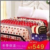 冬季保暖毯加厚法蘭絨珊瑚絨毛毯午睡毯床單保暖毯雙人單人毛巾薄被子【七夕8.8折】