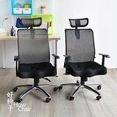 【How Chair 好椅子】機能紓壓頭枕扶手人體工學椅灰